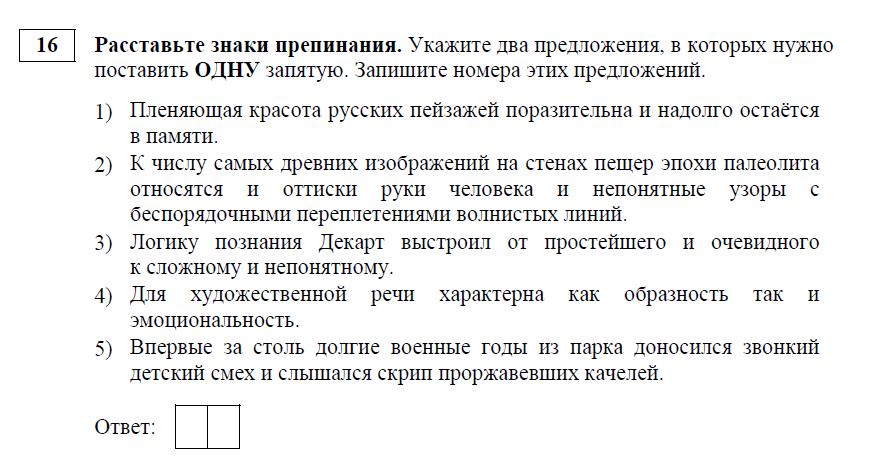 ЕГЭ Все нюансы задания 16 (Запятые в ССП и при однородных членах)