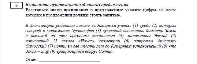 Что ждёт ОГЭ по русскому языку в перспективе?
